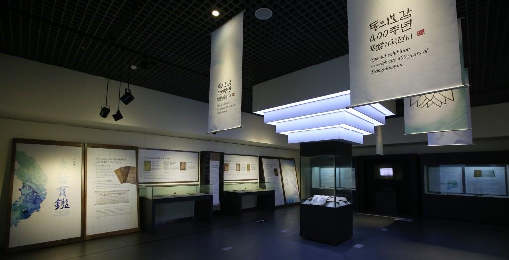 Sancheong Traditional Korean Medicine Museum