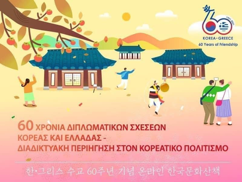60-years-bilateral-relations-korea-greece-cultural-tour