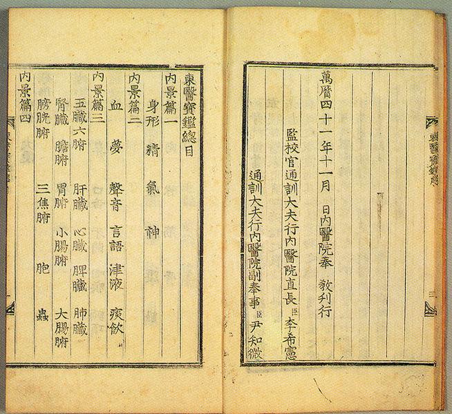 Dongui Bogam book